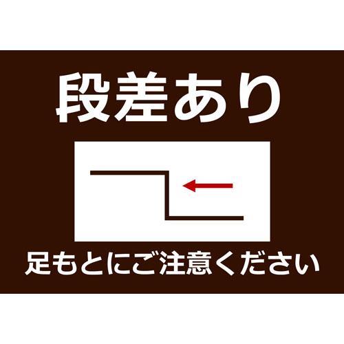 ポスター(足元注意)(A3・ヨコ)