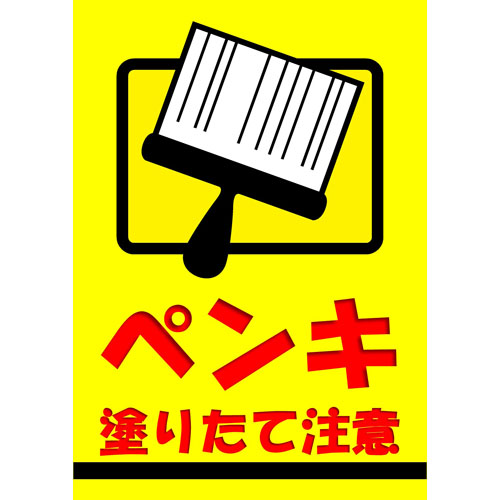 ポスター(ペンキ塗りたて)(A3・タテ)