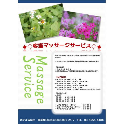 ポスター(マッサージのご案内)(A4・タテ)