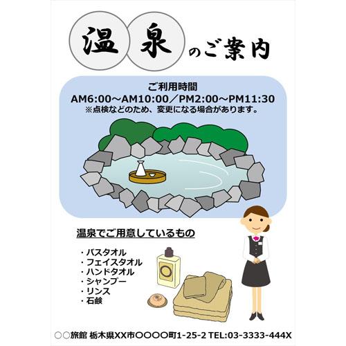 ポスター(温泉のご案内)(A4・タテ)