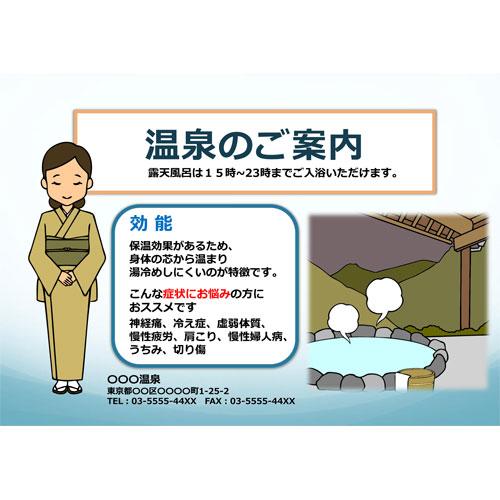 ポスター(温泉のご案内)(A4・ヨコ)