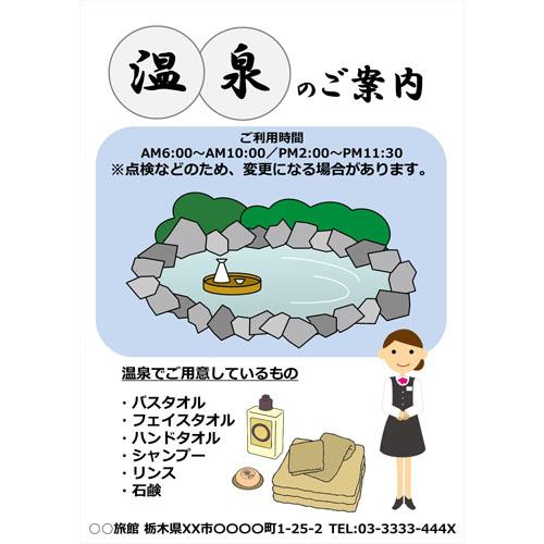 ポスター(温泉のご案内)(A3・タテ)