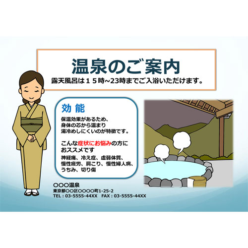 ポスター(温泉のご案内)(A3・ヨコ)