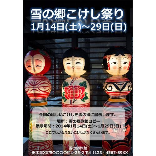 ポスター(告知)(A4・タテ)