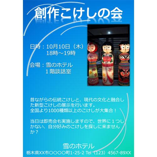 ポスター(告知)(A3・タテ)