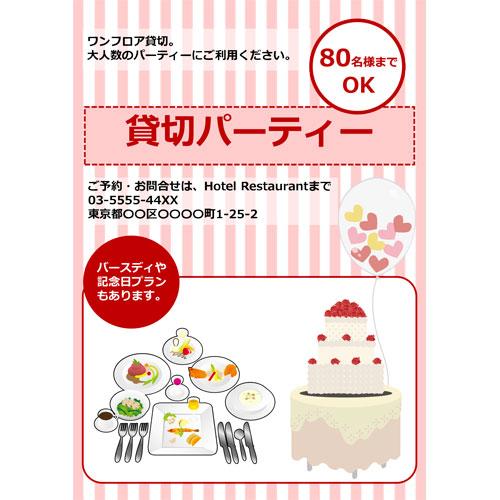 ポスター(貸し切りパーティー)(A4・タテ)