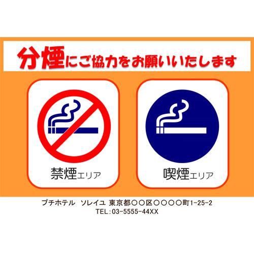 ポスター(分煙のお願い)(A4・ヨコ)