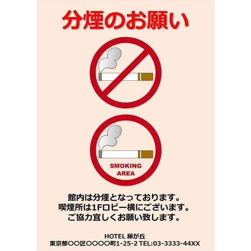 ポスター(分煙のお願い)(A4・タテ)
