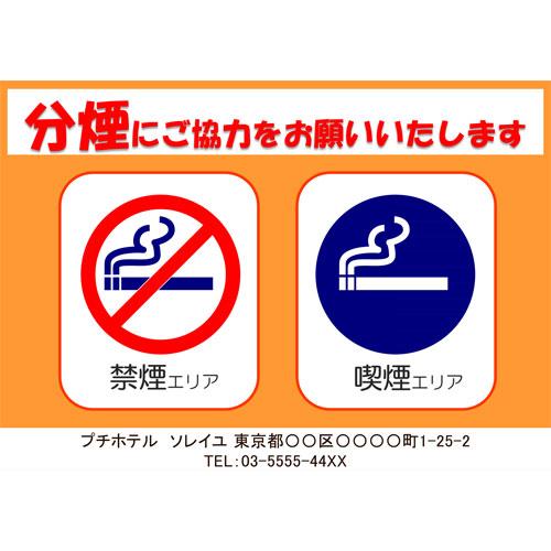 ポスター(分煙のお願い)(A3・ヨコ)