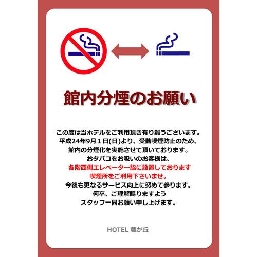 ポスター(分煙のお願い)(A3・タテ)