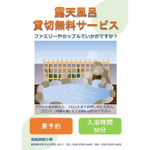 ポスター(貸切風呂サービス)(A4・タテ)