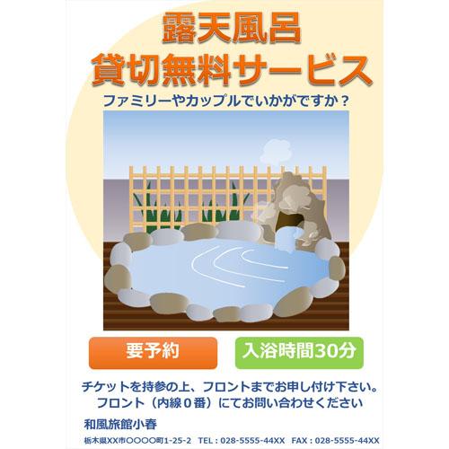 ポスター(貸切風呂サービス)(A3・タテ)