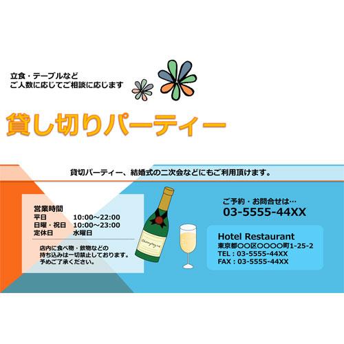 ポスター(貸し切りパーティー)(A4・ヨコ)