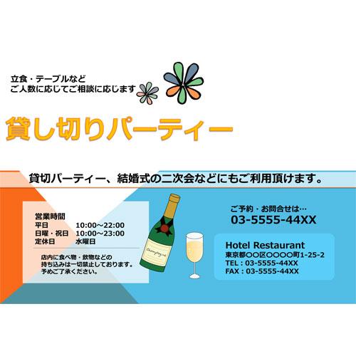 ポスター(貸し切りパーティー)(A3・ヨコ)