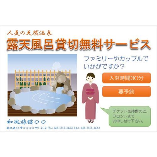 露天風呂サービス券(91×55MM・ヨコ)