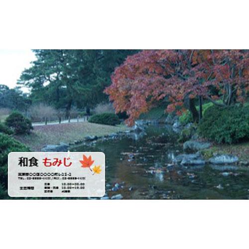 ショップカード(和食店)(91×55MM・ヨコ)