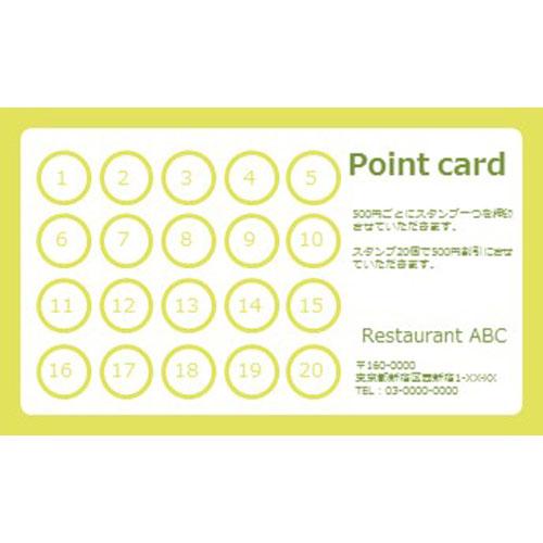 ポイントカード(レストラン)(91×55MM・ヨコ)