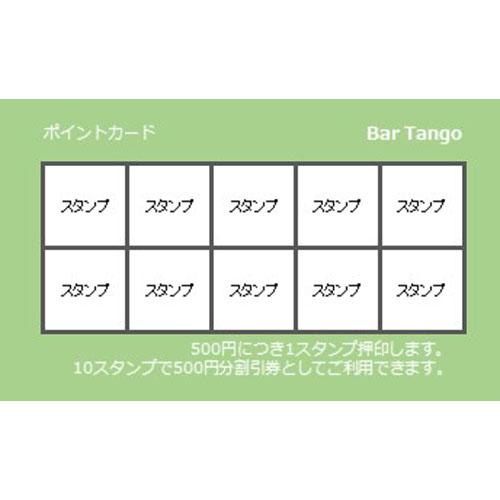ポイントカード(バー)(91×55MM・ヨコ)