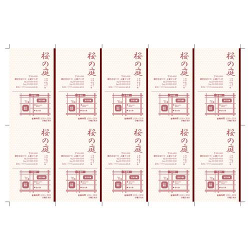 ショップカード(和食店)(91×55MM・タテ)