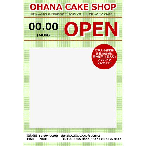 DM(オープン・ケーキ店)(ハガキ・タテ)