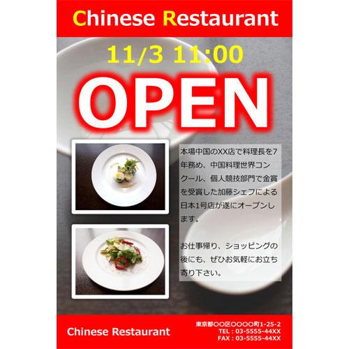 DM(オープン・中華料理店)(ハガキ・タテ)