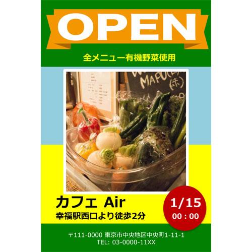 DM(オープン・レストラン)(ハガキ・タテ)