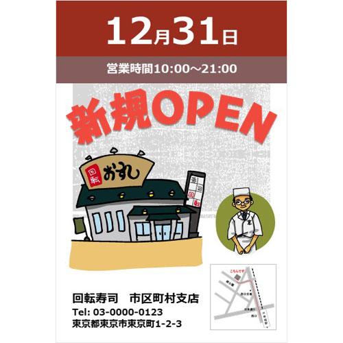DM(オープン・寿司店)(ハガキ・タテ)