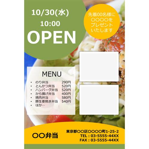 DM(オープン・弁当店)(ハガキ・タテ)