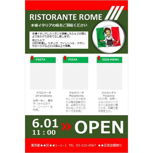 DM(オープン・イタリアンレストラン)(ハガキ・タテ)