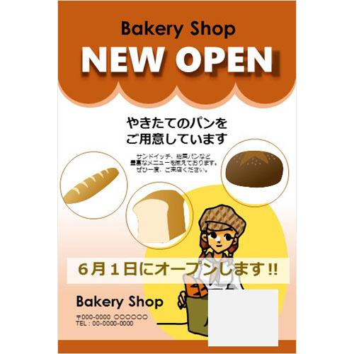 DM(オープン・ベーカリー)(ハガキ・タテ)