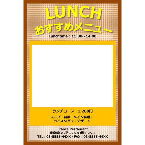 DM(おすすめメニュー・レストラン)(ハガキ・タテ)
