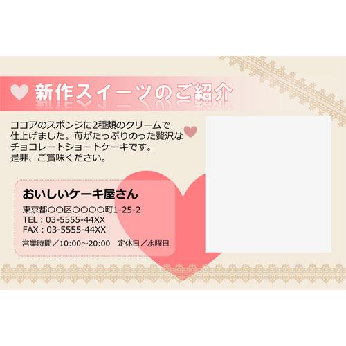 DM(おすすめメニュー・ケーキ店)(ハガキ・ヨコ)