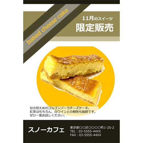 DM(おすすめメニュー・カフェ)(ハガキ・タテ)