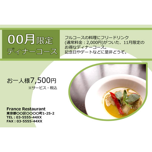 DM(おすすめメニュー・レストラン)(ハガキ・ヨコ)