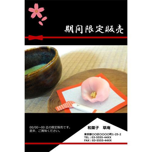 DM(おすすめメニュー・和菓子店)(ハガキ・タテ)