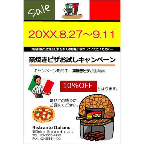 DM(セール・イタリアンレストラン)(ハガキ・タテ)