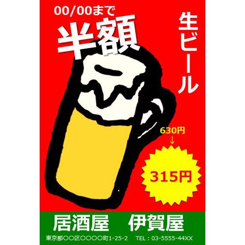 DM(セール・居酒屋)(ハガキ・タテ)