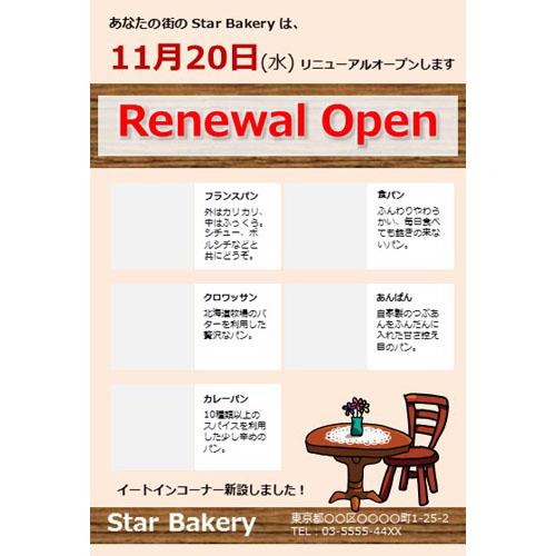 DM(リニューアル・ベーカリー)(ハガキ・タテ)