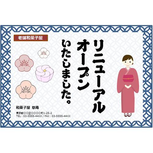 DM(リニューアル・和菓子店)(ハガキ・ヨコ)