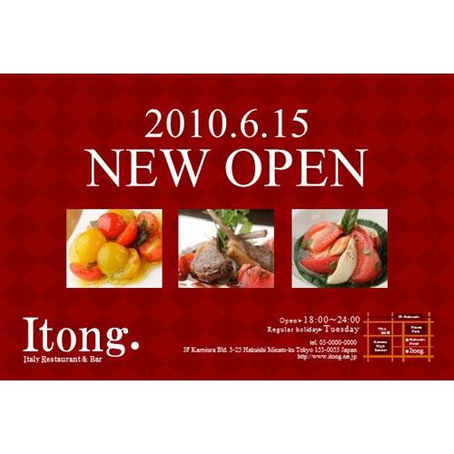 DM(オープン・レストラン)(ハガキ・ヨコ)