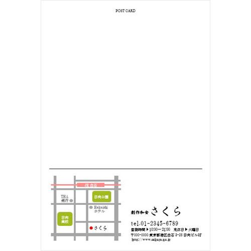 DM(宛名面・和食店)(ハガキ・タテ)