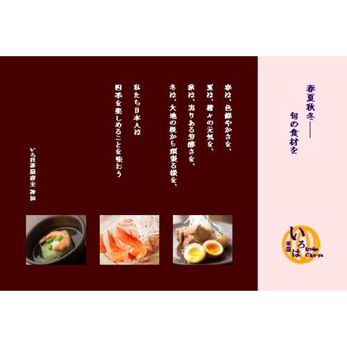 DM(店舗紹介・和食店)(ハガキ・ヨコ)