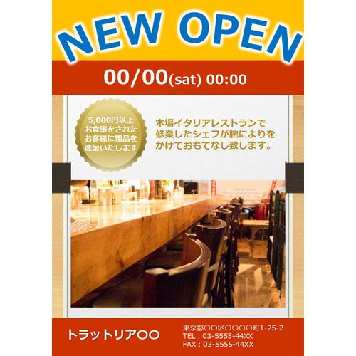 チラシ(オープン・レストラン)(A4・タテ)