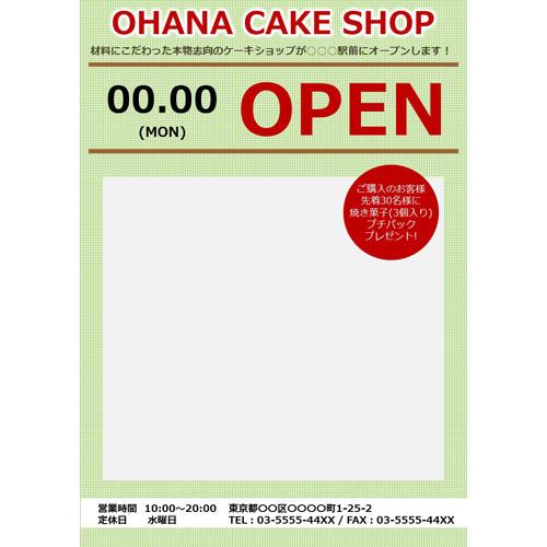 チラシ(オープン・ケーキ店)(A4・タテ)