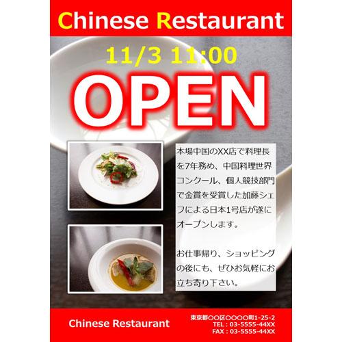 チラシ(オープン・中華料理店)(A4・タテ)