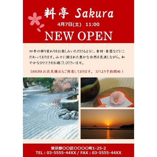 チラシ(オープン・和食店)(A4・タテ)