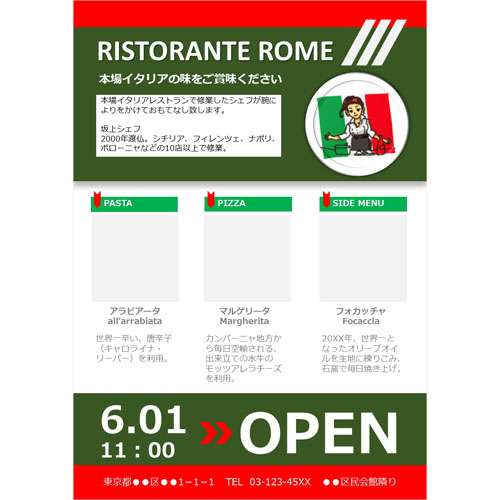 チラシ(オープン・イタリアンレストラン)(A4・タテ)