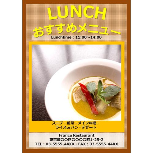チラシ(おすすめメニュー・レストラン)(A4・タテ)