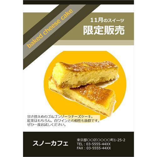 チラシ(おすすめメニュー・ケーキ店)(A4・タテ)