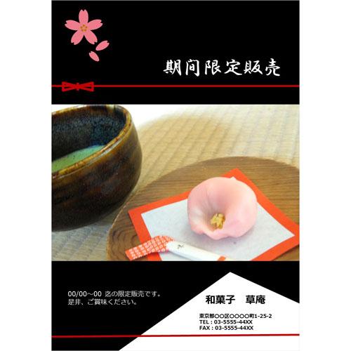 チラシ(おすすめメニュー・和菓子店)(A4・タテ)